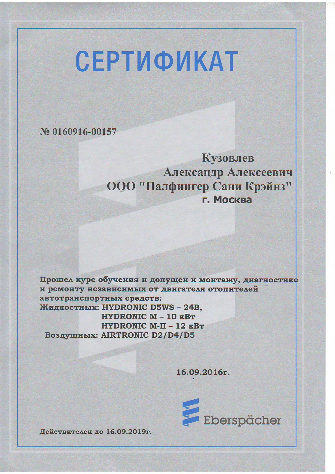 Service specialist Alexander Kuzovlev took a course on installation, diagnosis and repair of heating systems Eberspacher